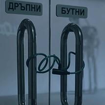 СКЛАД, ТЮТЮНЕВ ГРАД
