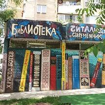 """НЧ """"СЪВРЕМЕННИК 1986"""""""